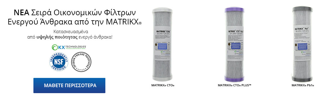 MATRIKX® Water Filters