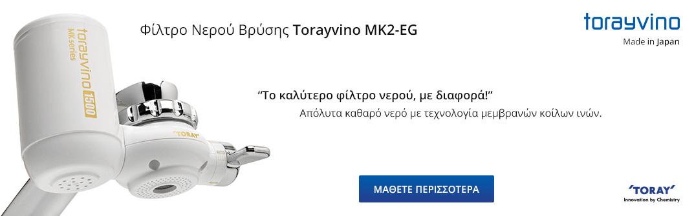 Torayvino MK2-EG